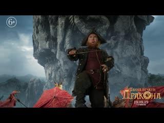 Тайна печати дракона  в кино с 19 сентября!