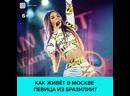 Как бразильянка живёт в России Москва 24