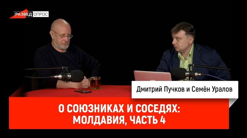 Семён Уралов о союзниках и соседях Молдавия часть 4