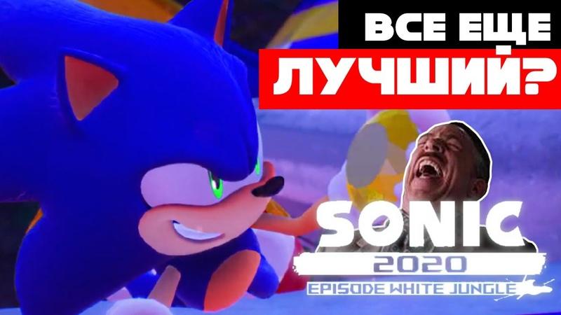 Обзор Sonic 2020 Episode White Jungle Второе дыхание Infinity Engine