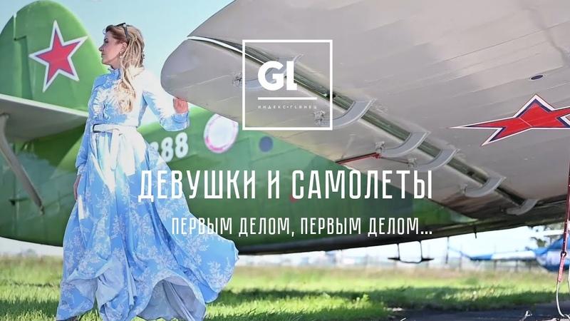 GL Девушки и Самолёты первым делом первым делом…