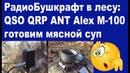 Бушкрафт в лесу: мясной суп и QRP QSO ANT Alex M-100