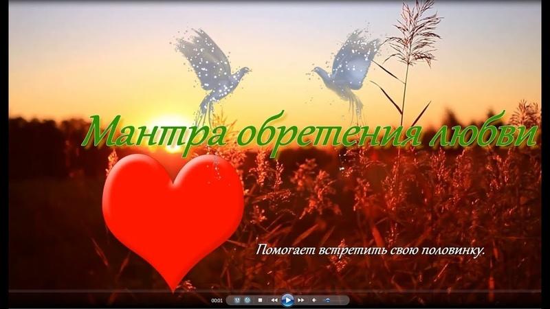 Мантра инициализации любви Богиня любви Очун