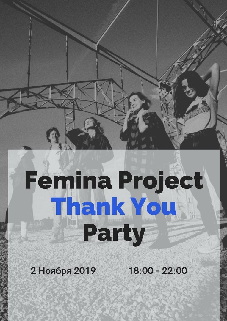 Афиша Нижний Новгород Femina Project Thank You Party