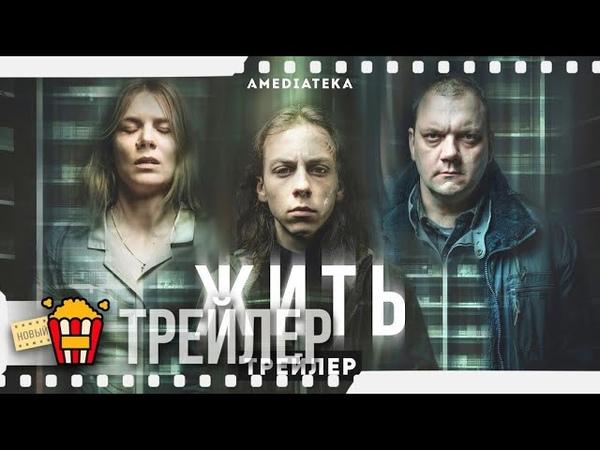 ЖИТЬ — Русский трейлер | 2020 | Стефан Хашке, Тристан Гёбель, Констанце Бекер, Лун Дан Нгок