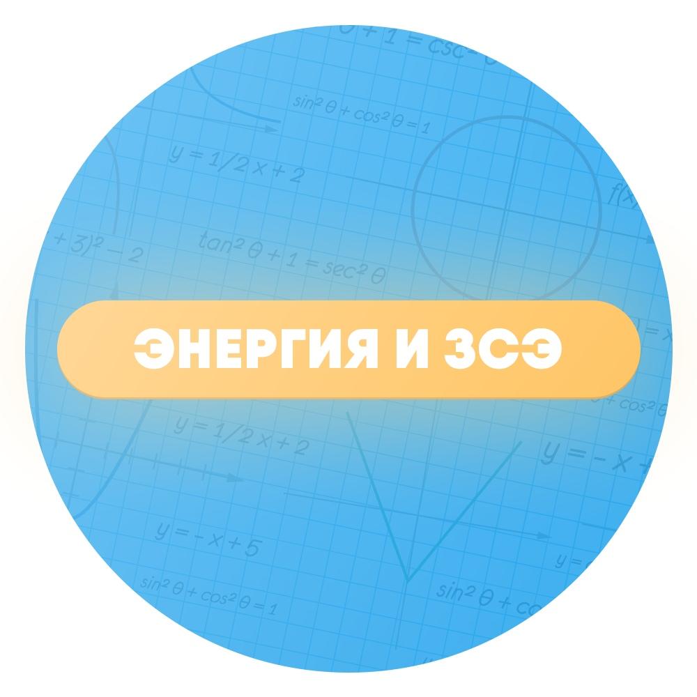 Афиша Энергия и ЗСЭ за 2 дня / Бесплатный курс
