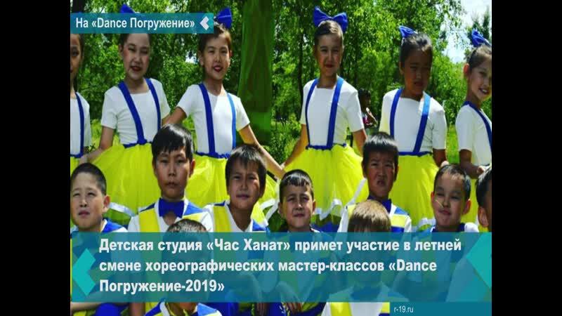 Детская студия «Час Ханат» примет участие в летней смене хореографических мастер-классов в Красноярске