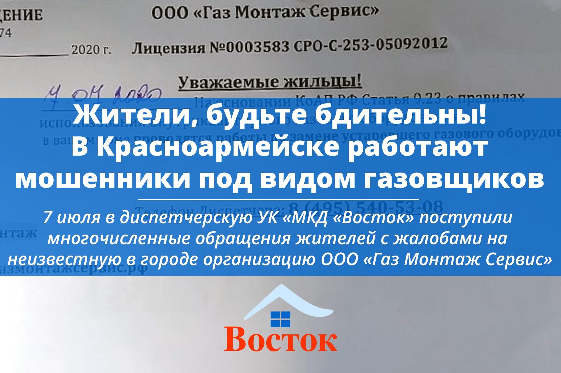 Будьте осторожны, в Красноармейск нагрянули мошенники под видом газовщиков