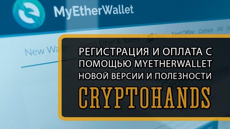 Регистрация в CryptoHands через новый MEW и решение некоторых проблем