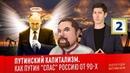 Ежи Сармат смотрит Вестника Бури — ПУТИНСКИЙ КАПИТАЛИЗМ. Как Путин спас Россию от 90-х (часть 2)