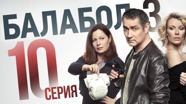 Балабол 3 сезон 10 я серия