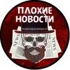 Жесть Красноярска
