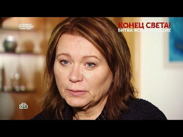 Первое интервью бывшей жены Кашпировского Эксклюзив НТВ