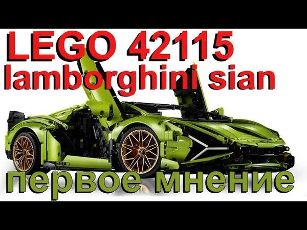 LEGO 42115 lamborghini sian первое мнение