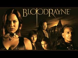 Бладрейн / bloodrayne. 2005 год. сша, германия. боевик, ужасы, фэнтези, приключения, вампиры. кристанна локен, майкл мэдсен