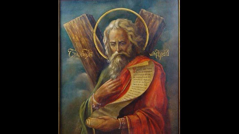 Небесный покровитель Святой Руси Апостол Андрей Первозванный и его крестный пут 1