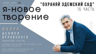 Денис Орловский - ШКОЛА « Я НОВОЕ ТВОРЕНИЕ» 16 часть, 13 апреля 2021