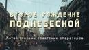 Второе рождение Поднебесной Китай глазами советских операторов Документальный фильм