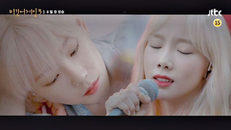 [선공개] 태연(Taeyeon) ′만약에′♪ 감성을 적시는 아름다운 목소리♡ 비긴어게인3