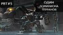 РВТ 5 Один Доминиона терранов Starcraft