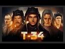 ЭТОТ ФИЛЬМ ВЗОРВАЛ ВЕСЬ ИНТЕРНЕТ ВОЕННЫЙ БОЕВИК 2020 ТАНК Т-34 РУССКИЙ ВОЕННЫЙ hd кино 2021