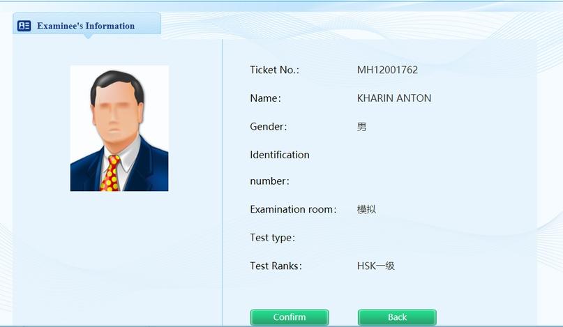 Бесплатный доступ к пробным экзаменам по HSK и YCT любого уровня, без смс, изображение №9