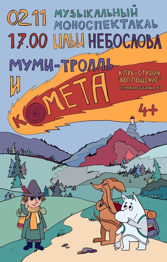 Афиша Екатеринбург Муми-тролль и комета Спектакль Небослова