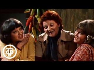О.Иоселиани. Шесть старых дев и один мужчина. Московский театр миниатюр (1982)