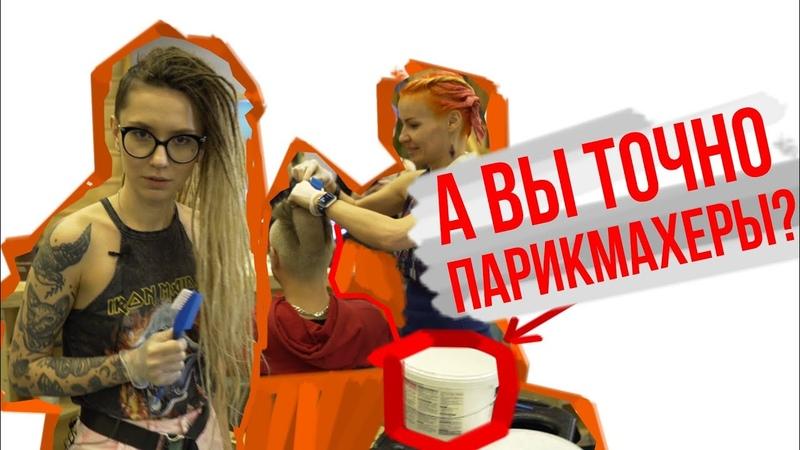 KATO негодует Сок краска для стен и стрижка двумя руками Арт парикмахерская HAIRFUCKER
