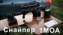 Крюгерка Снайпер 5,5 ствол Альфа Пресижн. Из коробки 1 МОА!