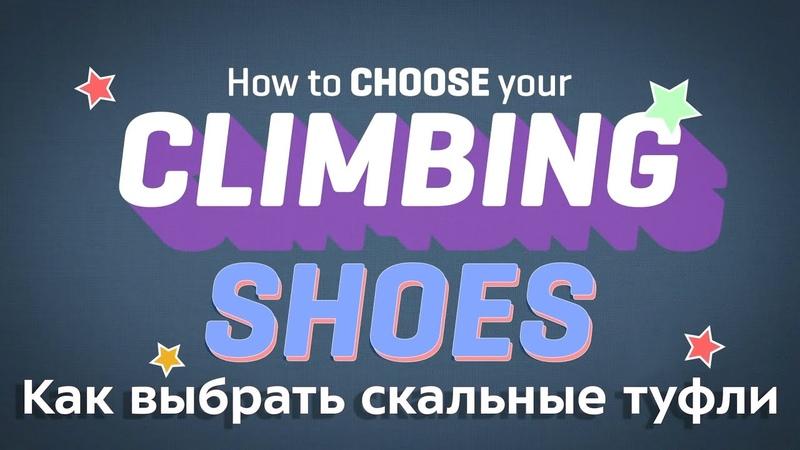 Как выбрать скальные туфли