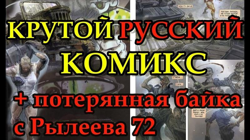Потерянная Байка с Рылеева и Контузия Русские комиксы