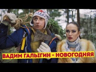 Вадим Галыгин - Новогодняя (Премьера клипа 2019)