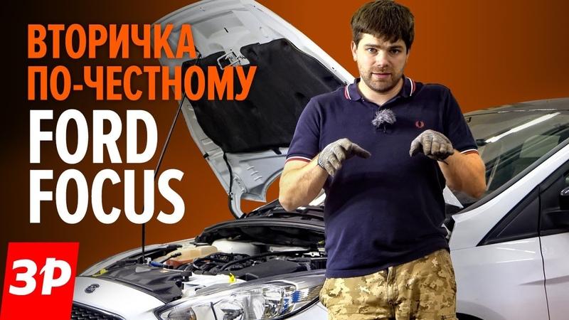 Стоит ли покупать ФОРД ФОКУС 3 с пробегом Надежен или косяки Ford Focus б у и все его проблемы
