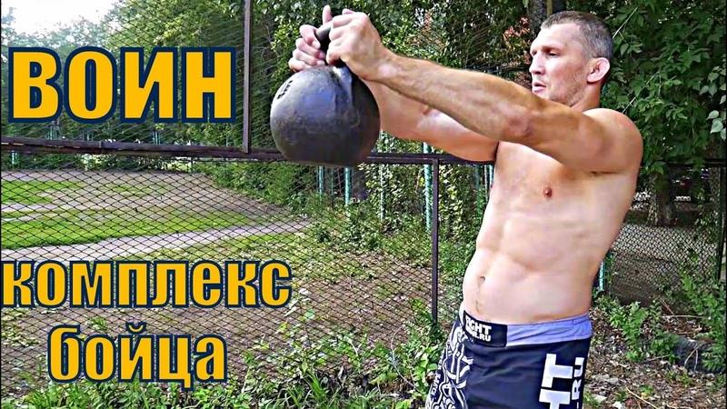 ЗОЖ ММА БОКС Комплекс упражнений с гирей ВОИН Тренировка на силовую выносливость и работоспособность бойца ММА
