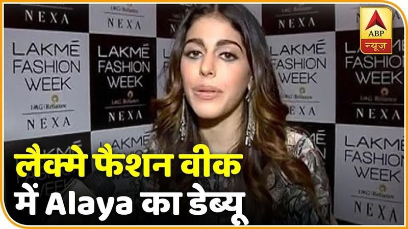 Jawani Jaaneman फेम Alaya Furniturewalla ने Lakme Fashion Week में भी किया डेब्यू | ABP News Hindi