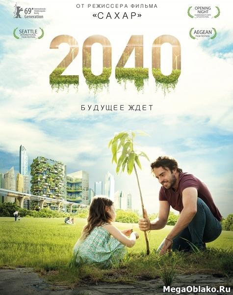 2040: Будущее ждёт / 2040 (2019/WEB-DL/WEB-DLRip)