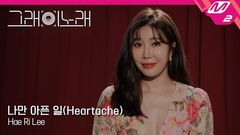 [그래 이 노래] 이해리(Lee Hae Ri) - 나만 아픈 일(Heartache)