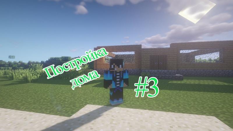 Lp Прохождение Minecraft 3 Постройка дома