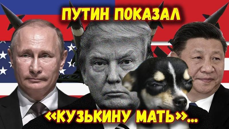 Шарахнуло эпично Зачем Путин показал Авангард американцам