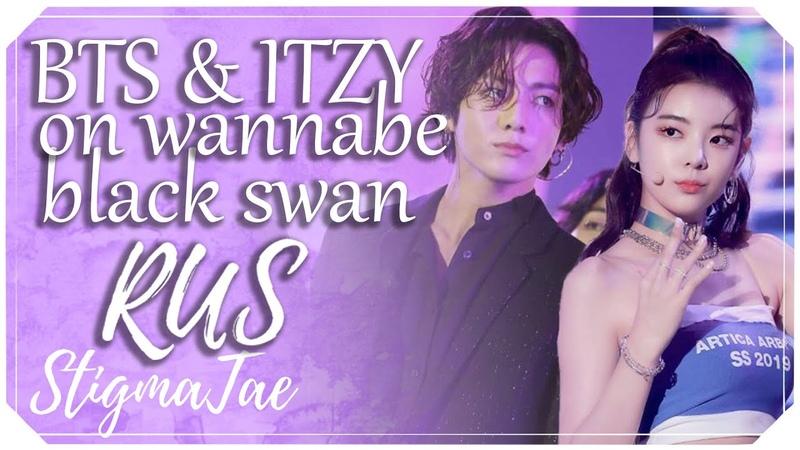 BTS, ITZY - ON, Black Swan, Wannabe (Acapella Ver.) [ RUS COVER by StigmaTae]