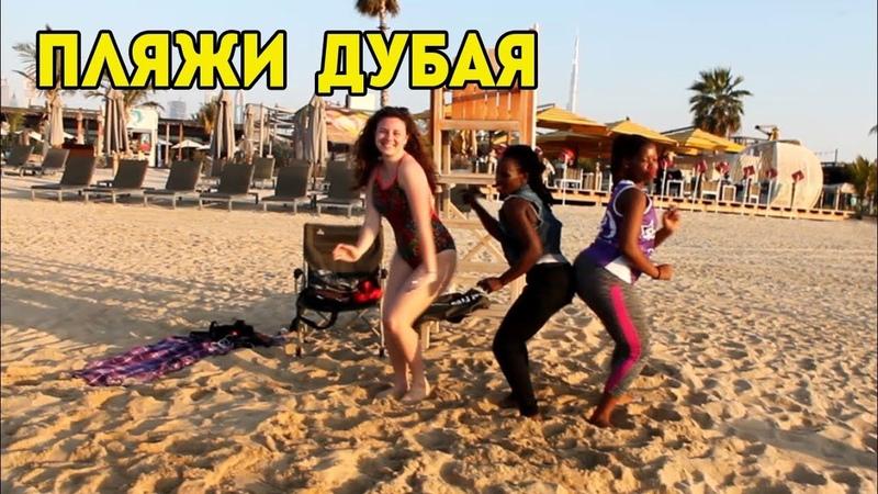 Пляжи Дубая/Almamzar/Jumeirah Open Beach/Marina Beach/La mer