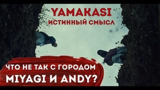 ПОЛНЫЙ РАЗБОР Miyagi & Andy Panda - YAMAKASI   ЧТО ОНИ СКРЫВАЮТ?   СМЫСЛ ТРЕКА и КЛИПА, НАША РЕАКЦИЯ