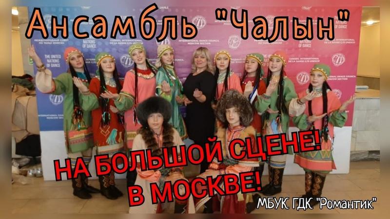 Концертный зал Измайлово, ансамбль Чалын на большой сцене