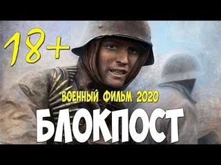 Мощное кино про талантливых убийц - БЛОКПОСТ - Русские военные фильмы 2020 новинки HD 1080P
