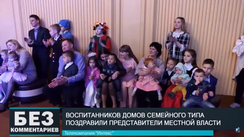 Без комментариев. 08.01.20. Поздравления воспитанников домов семейного типа.