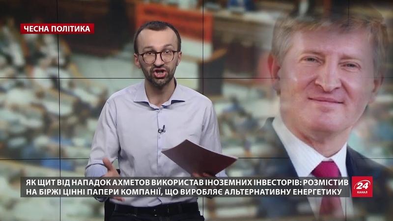 Олігархічна змова як Енергоатом врятує Ахметова, Чесна політика
