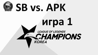 SB vs. APK игра 1   Week 1 LCK Spring 2020   ЛЦК Чемпионат Кореи   SandBox Gaming APK Prince