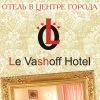 «Le Vashoff Hotel» отель Левашов