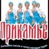 """Ансамбль песни и танца народов Урала """"Прикамье"""""""